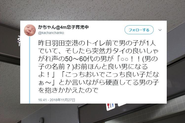 子どもの身を守った勇気ある行動が素晴らしい!羽田空港のトイレ前で起きた体験談が話題に