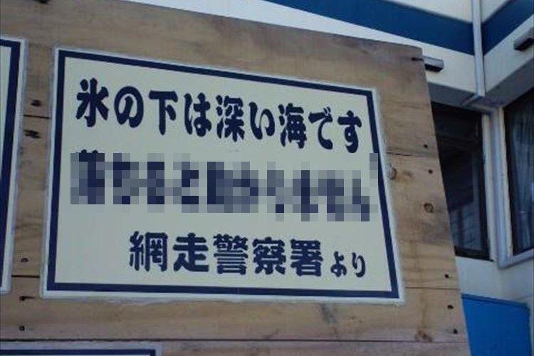 「禁止」や「有料」よりも効果抜群!?網走警察署の看板が容赦なくて恐ろしい!