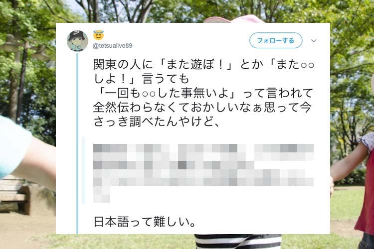日本語って難しい!「また」の意味が関東と関西で違うことに驚き!