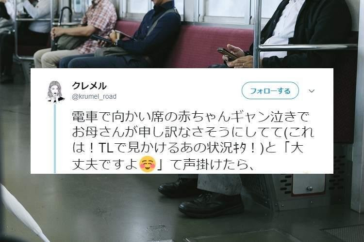 【感動】電車でギャン泣きする赤ちゃんと狼狽する母、それを見た周りの乗客が…