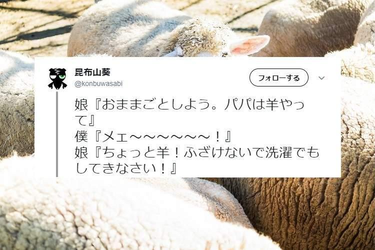 【おままごと】娘が羊役のパパにムチャぶりしてくる理由が…(笑)