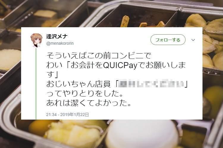 【ジワる】コンビニのおじいちゃん店員に「お会計をQUICPayでお願いします」と言ったところ…(笑)