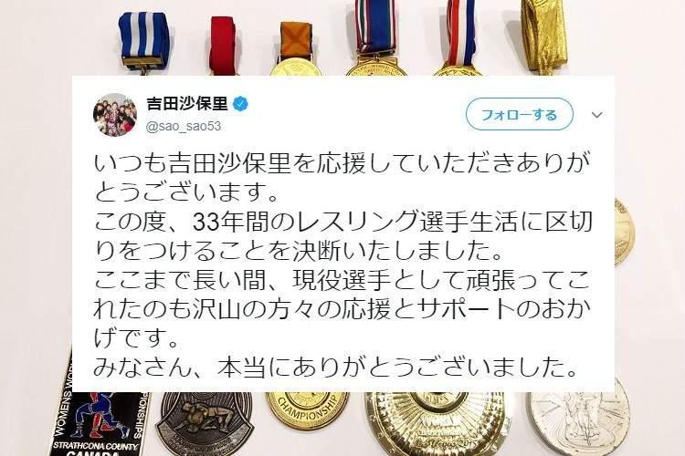 【お疲れ様】レスリング吉田沙保里選手、現役引退にコメント続々【ありがとう】