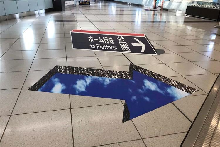 【全国初】だまし絵を利用した案内表示が京急線の羽田空港国際線ターミナル駅に登場!