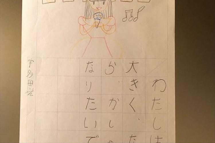 有言実行していてスゴすぎる!宇多田ヒカルが5歳の頃に書いた「将来の夢」が話題に