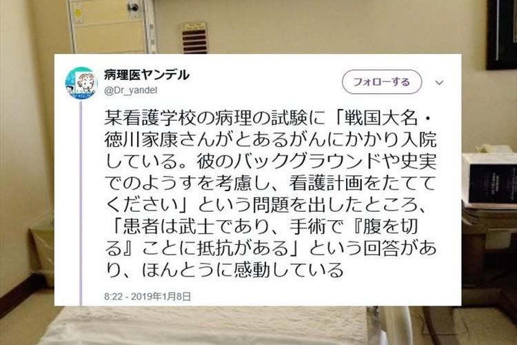 「もしも徳川家康さんを看護するとしたら?」学生の患者に寄り添う気持ちに感動