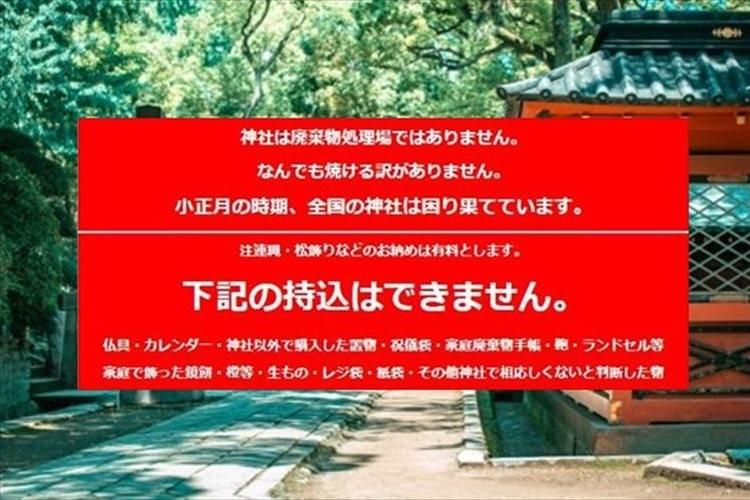 「神社は廃棄物処理場ではありません」困り果てた神社が悲痛の訴え…一体何があった!?