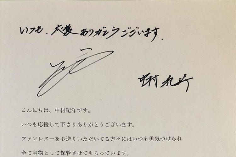 純粋に応援して下さるファンには申し訳ない…元プロ野球選手・中村紀洋が苦悩の決断を報告