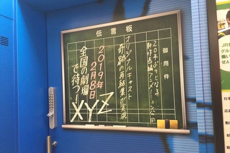 新宿駅に伝言掲示板が!XYZ…もしかしてシティーハンターへの仕事依頼!?