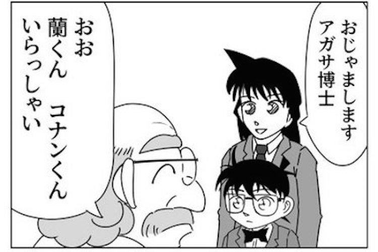 ダメダメ!そんなキレ方したら(笑)アガサ博士がキレたらどうなるか想像した漫画に爆笑!