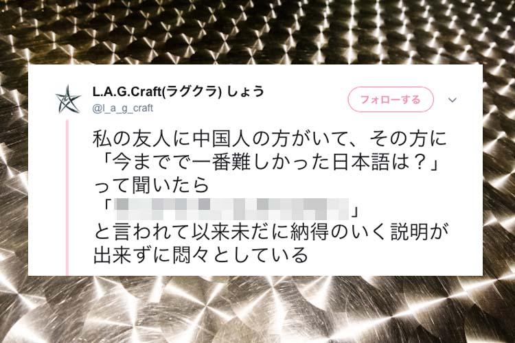「今までで一番難しかった日本語は?」と中国人に聞いたら...まさかのあの名曲だった
