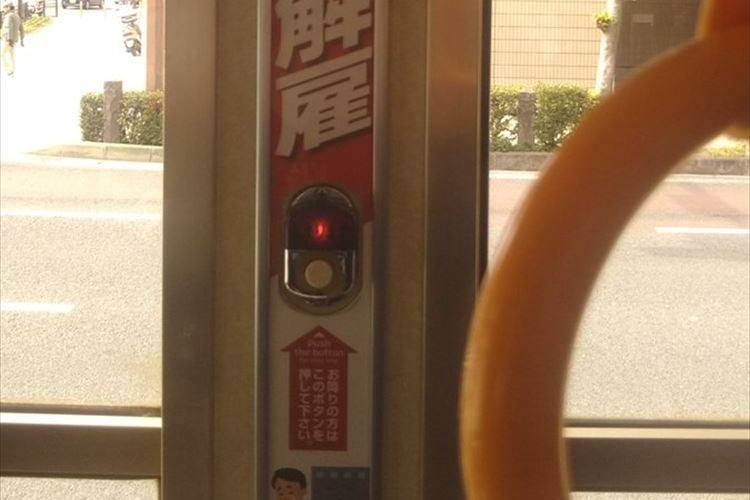 「ホントに押してもいいの?」押したら突然解雇されそうなバスの降車ボタンが話題に