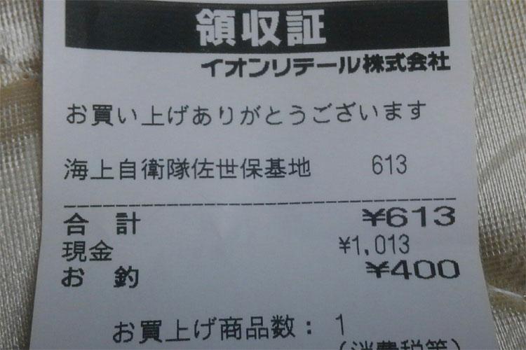 「俺はなんちゅうもん買ってしまったんや」海上自衛隊基地をたったの613円で購入!?
