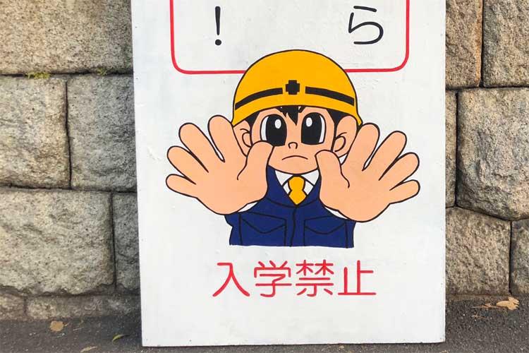 「入学禁止」「久しぶり!」等々…京都大学の入試会場に置かれたオブジェが面白いと話題