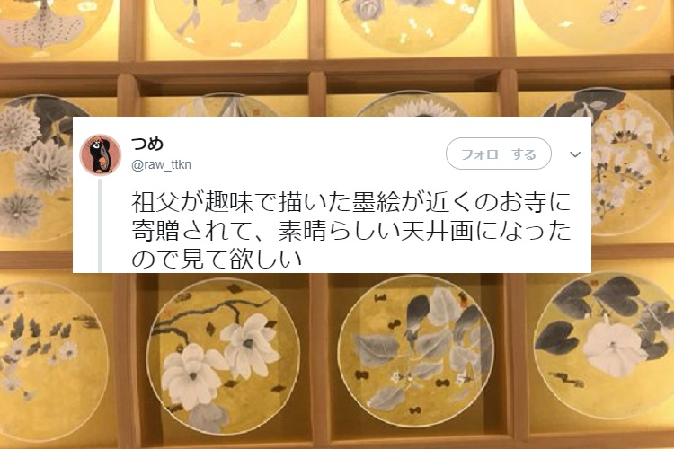 趣味の墨絵がお寺の天井画に!とあるTwitterユーザーの祖父の作品が素晴らしすぎると話題