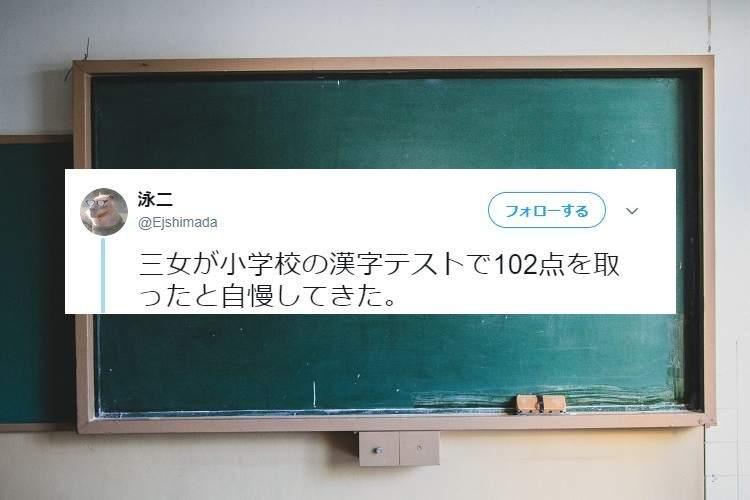 102点…!?小学校の漢字テストの採点方法が「素晴らしい」「学習意欲が向上しそう」と話題に