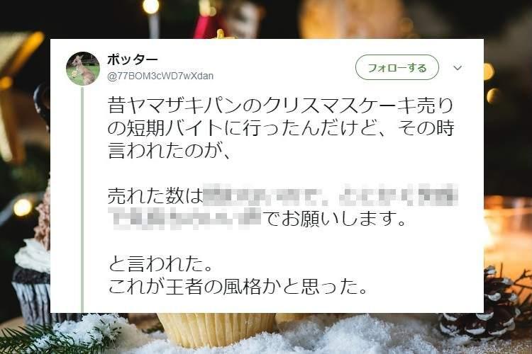 素晴らしい!ヤマザキのクリスマスケーキ販売のバイトをした際に受けた『ある教え』が話題に