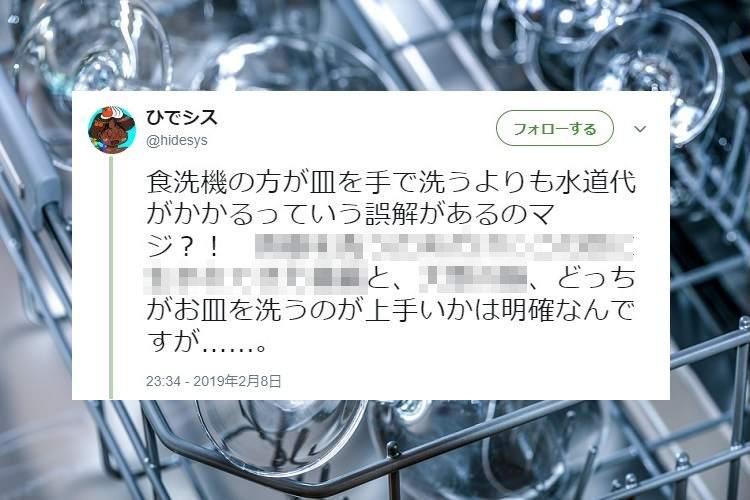 『食洗器の方が水道代がかかる』は勘違い!その事実をうまく言い表したツイートに爆笑!