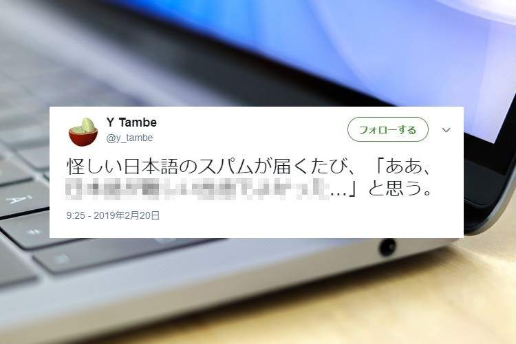 確かに!『怪しい日本語のスパムメール』に引っかかる人を大幅に減らしているのは…