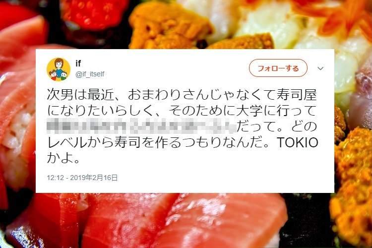 TOKIOかよ…(笑)寿司屋になりたい5歳の次男、大学に行きたい理由がスケールデカすぎ