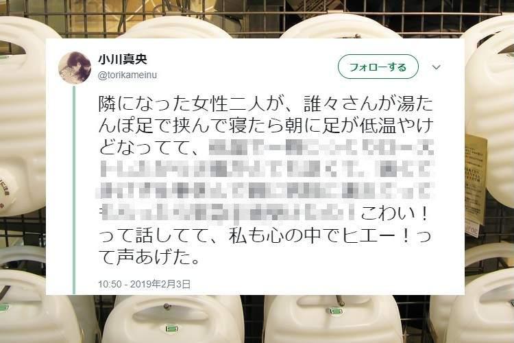 【消費者庁も注意喚起】ゆたんぽの間違った使い方による低温やけどがエグすぎる!?