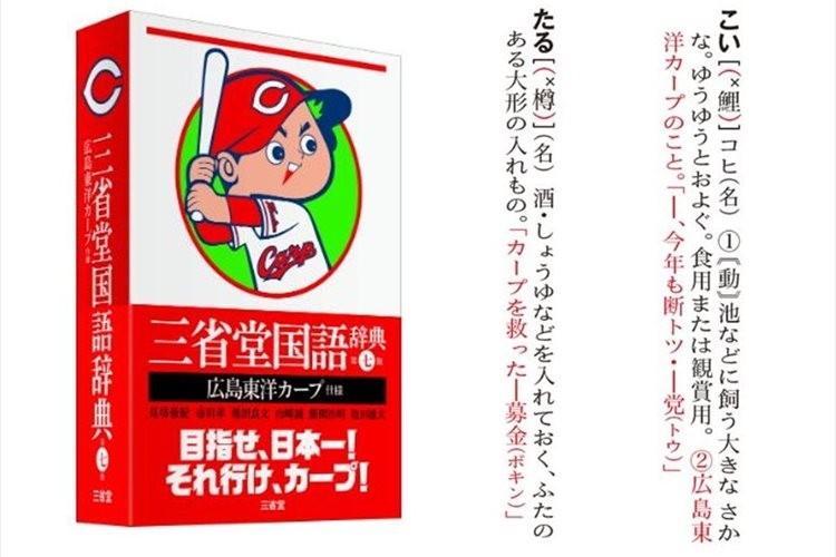 あふれるカープ愛!広島東洋カープ仕様の国語辞典が登場!ファンのアイディアも反映