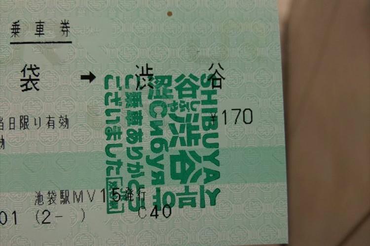 渋谷の乗車記念スタンプが面白い!5か国語で「渋谷」と書き込まれていた