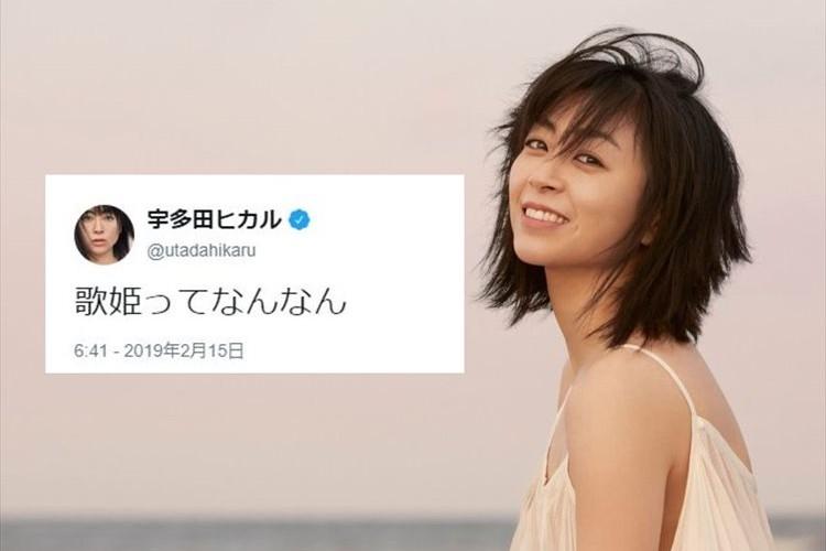 宇多田ヒカルが「歌姫ってなんなん」とつぶやいたところ…著名人らが便乗して超展開に!