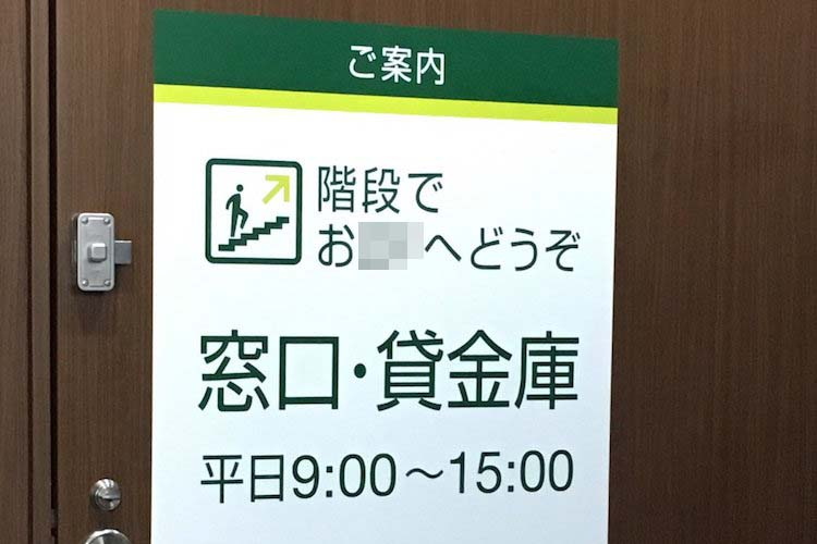 斬新な表現…か!?建物の二階へ案内する看板の表現方法に思わずクスッ(笑)