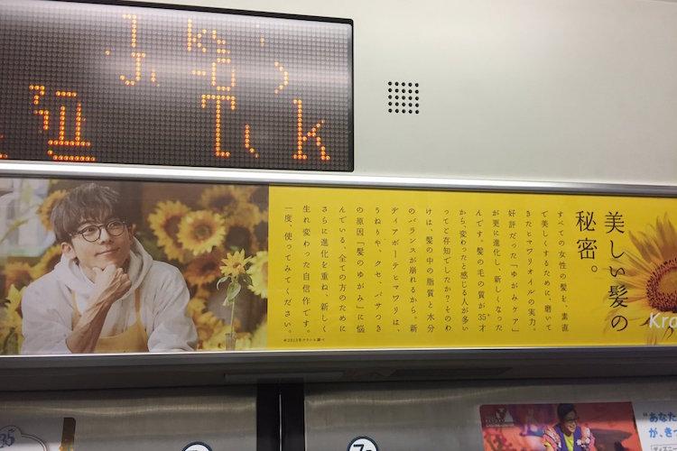 """高橋一生さんの広告に書かれた文章をよーく見ると...まさかの""""隠しメッセージ""""が!"""