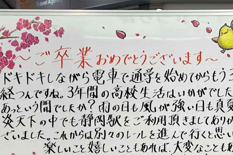 絵のクオリティもめっちゃ高い!JR静岡駅からの卒業祝いのメッセージが素晴らしいと話題に
