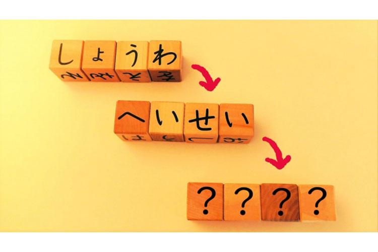 日本の象徴『天皇陛下』のお名前は?苗字はあるの? | FUNDO