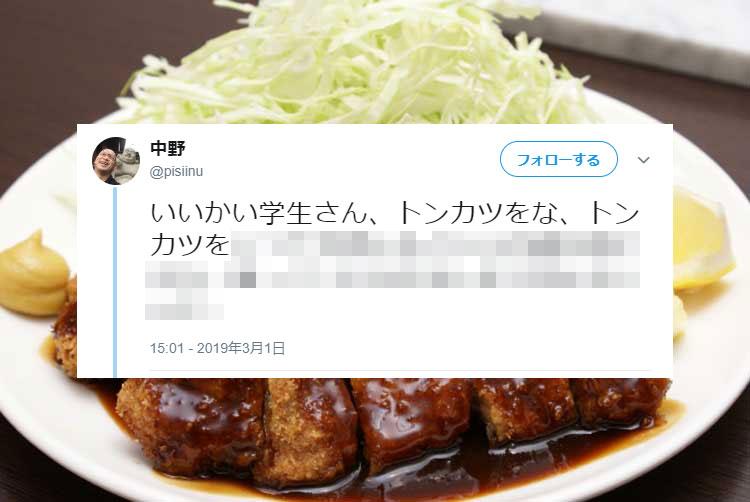 """名作漫画『美味しんぼ』…あの""""トンカツにまつわる名セリフ""""を改変したツイートが面白いと話題"""