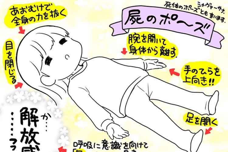 ドロドロに身体が溶ける様な快眠を…!『屍(しかばね)のポーズ』を教えてくれた漫画が話題