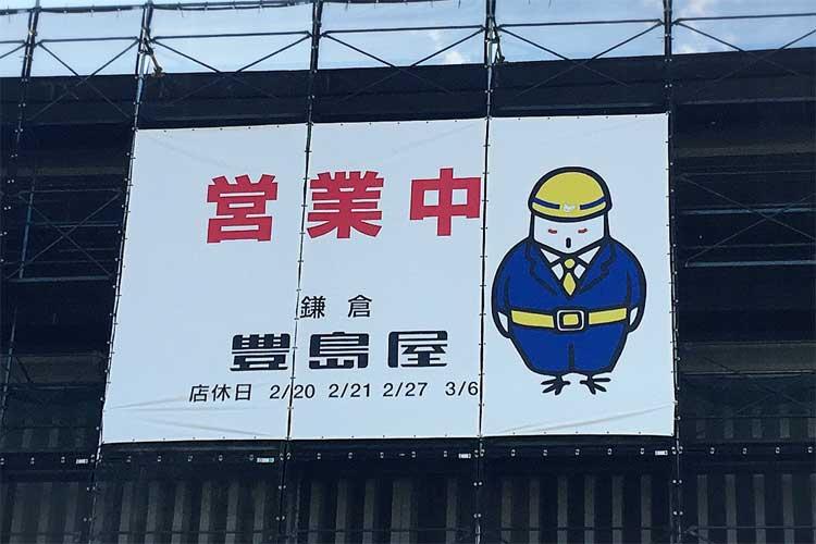 『鳩サブレー』でおなじみ豊島屋さん、外壁工事をお知らせする看板がめっちゃカワイイ