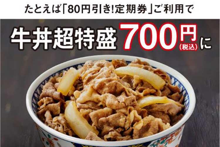 毎回・何人・何食でも!『吉野家』が80円引きになる定期券を発売&ご飯のおかわりが一部無料に