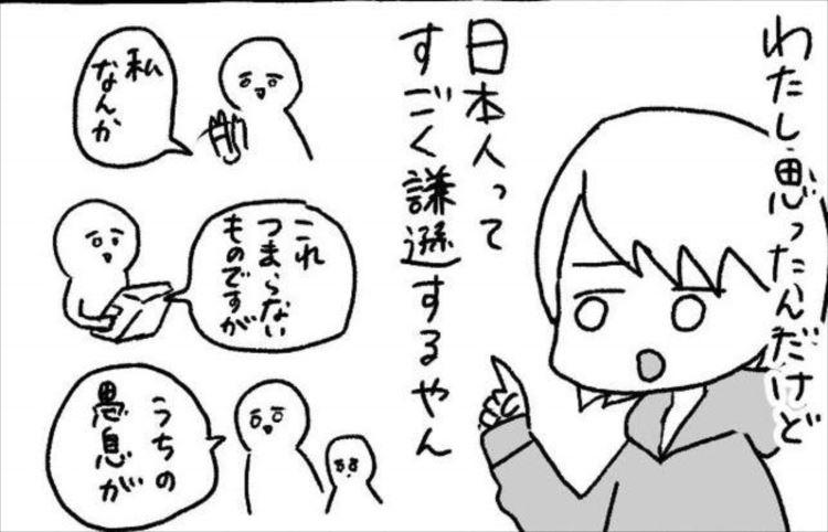 思い当たる節が…ある!自己肯定感が低いのは『日本人のある習慣』が影響しているかも…!?
