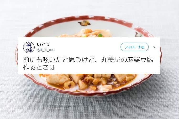 ズボラなようで無駄がない…!『丸美屋の麻婆豆腐』を作る際のライフハックが素晴らしすぎる