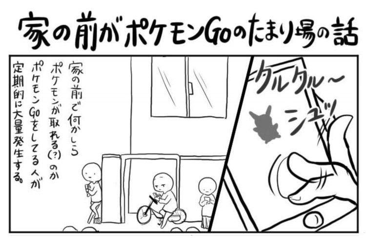 もうちょっと気をつかえよ!漫画『家の前がポケモンGOのたまり場な話』にめっちゃ共感