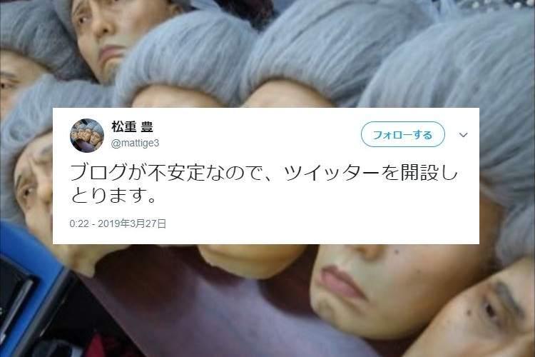 """俳優・松重豊がTwitterを開設。息子に「""""偽垢""""と思われんなよ」と忠告されて…"""