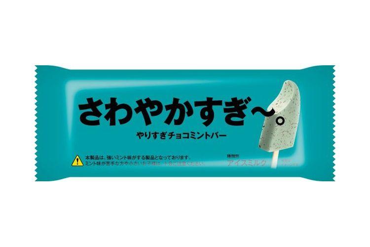 さわやかすぎ~。清涼感がものすごい『やりすぎチョコミントバー』が登場