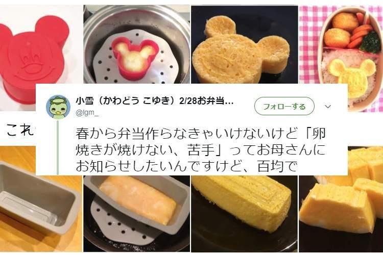 【お弁当作り】必見!シリコンカップでできる簡単&カワイイ卵焼きの作り方【ライフハック】