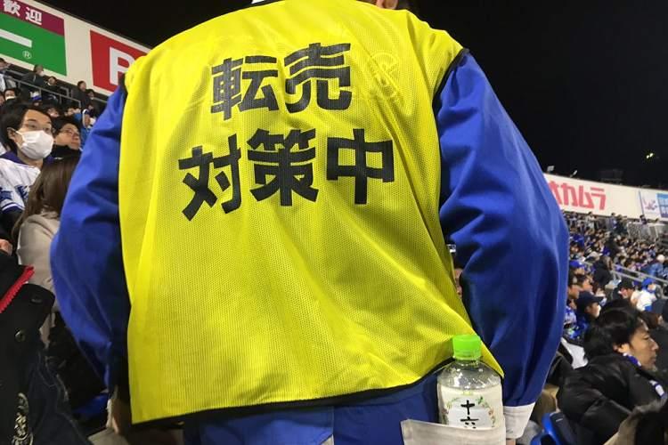 いいぞ!プロ野球開幕戦、横浜スタジアムが転売対策で『チケットチェック』を実施
