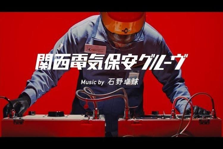 あのサウンドロゴがテクノ調にアレンジ!関西電気保安協会×石野卓球のコラボが超かっこいい