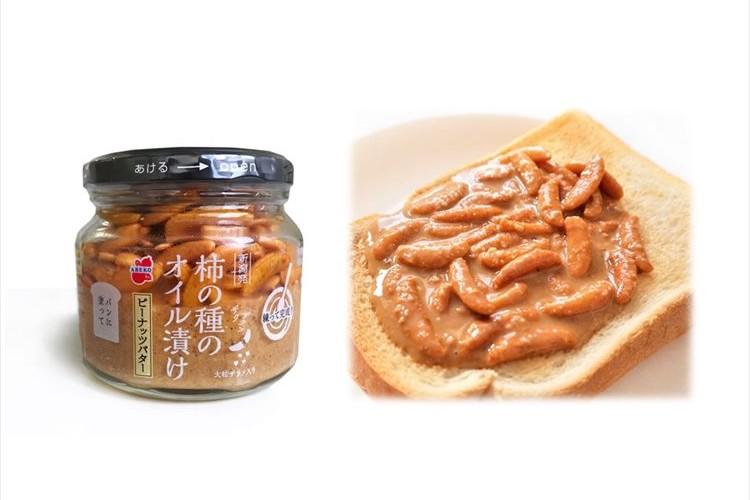"""話題沸騰!""""パンに塗る柿ピー""""が登場!柿の種とオリジナルピーナッツバターが奏でる新食感"""