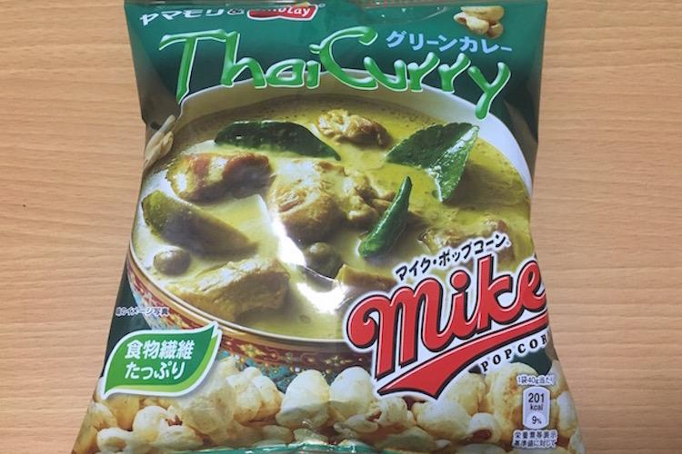 本格グリーンカレーがスナックに!4月22日発売の「マイクポップコーン グリーンカレー味」を食べてみた!