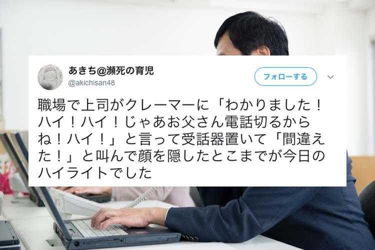 今日も日本は平和ですね(笑)職場で起こったおもしろエピソードたちに爆笑【12選】