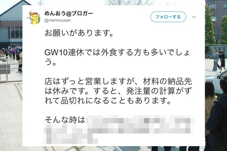 GW10連休中の飲食店はてんてこ舞い!?Twitterに投稿された「お願い」に反響の声