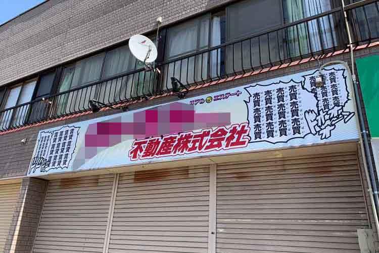 """ジョジョファン歓喜!?『ジョジョの奇妙な冒険』に登場した""""あの不動産屋""""がなぜか日本に(笑)"""