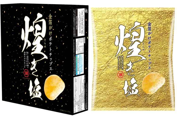 湖池屋の改元記念ポテトチップス『煌き塩』は箱入り金箔がけ!令和元年5月1日にローソンで限定発売